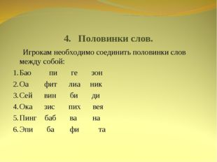 4. Половинки слов. Игрокам необходимо соединить половинки слов между собой: Б