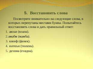 5. Восстановить слова Посмотрите внимательно на следующие слова, в которых пе