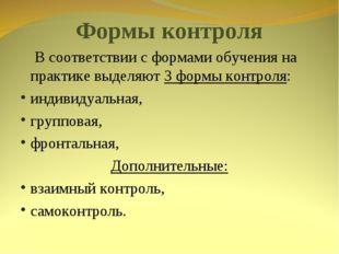 Формы контроля В соответствии с формами обучения на практике выделяют 3 формы