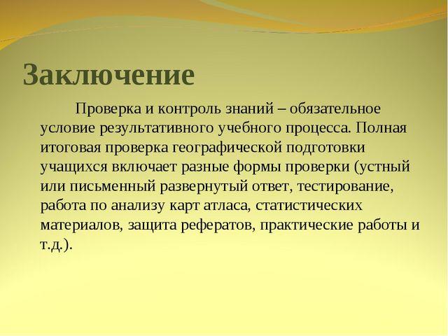 Заключение Проверка и контроль знаний – обязательное условие результативного...