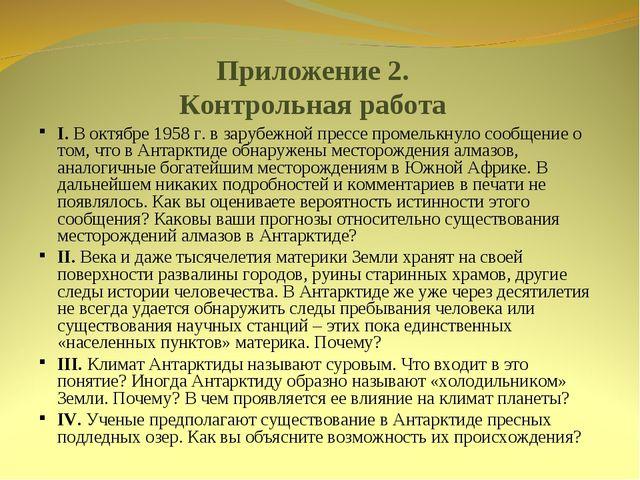 Приложение 2. Контрольная работа I. В октябре 1958 г. в зарубежной прессе про...