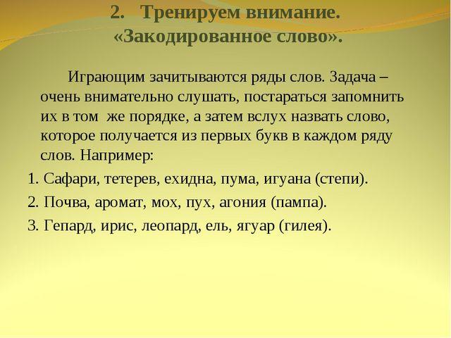 2. Тренируем внимание. «Закодированное слово». Играющим зачитываются ряды сл...