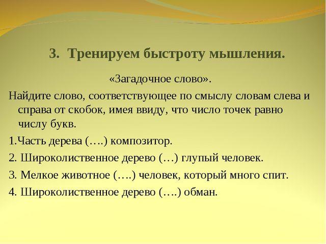 3. Тренируем быстроту мышления. «Загадочное слово». Найдите слово, соответств...