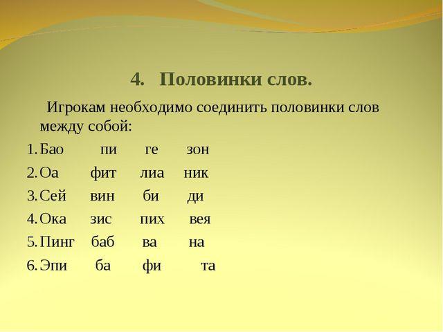 4. Половинки слов. Игрокам необходимо соединить половинки слов между собой: Б...