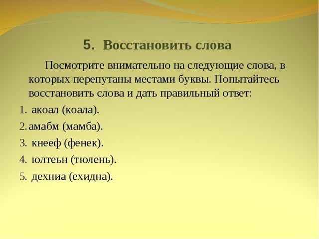 5. Восстановить слова Посмотрите внимательно на следующие слова, в которых пе...