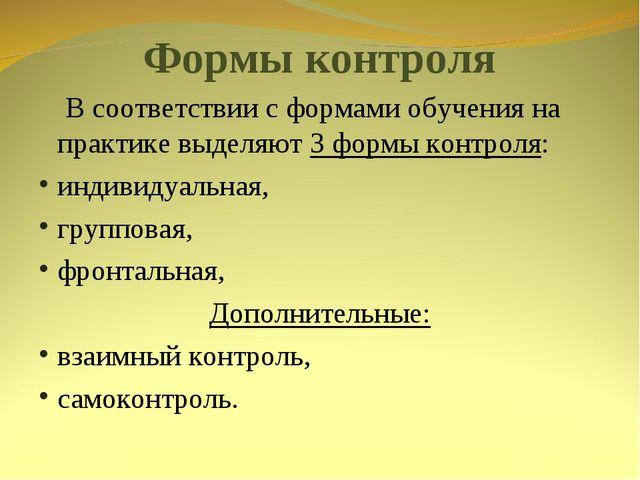 Формы контроля В соответствии с формами обучения на практике выделяют 3 формы...