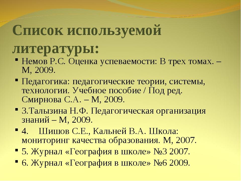 Список используемой литературы:  НемовР.С.Оценка успеваемости: В трех тома...
