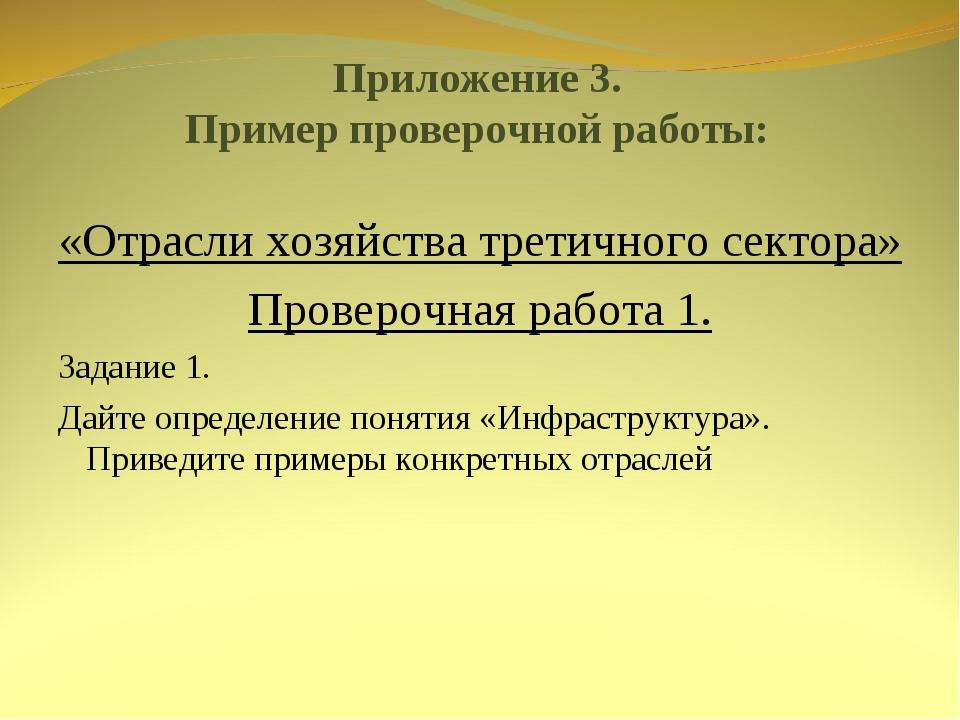 Приложение 3. Пример проверочной работы: «Отрасли хозяйства третичного сектор...