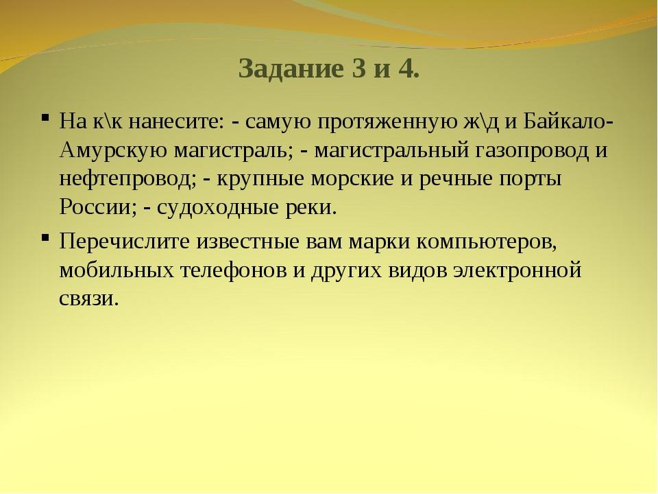 Задание 3 и 4. На к\к нанесите: - самую протяженную ж\д и Байкало-Амурскую ма...