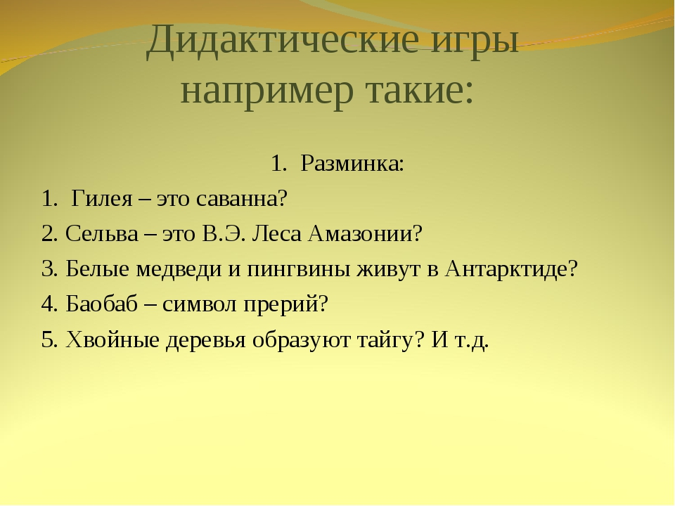 Дидактические игры например такие: 1. Разминка: 1. Гилея – это саванна? 2. Се...