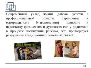 Современный уклад жизни (работа, успехи в профессиональной области, стремлени