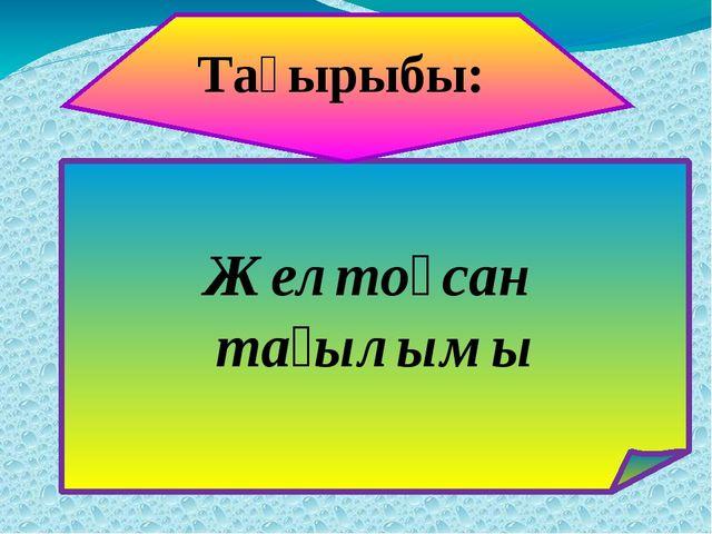 Желтоқсан тағылымы Тақырыбы: