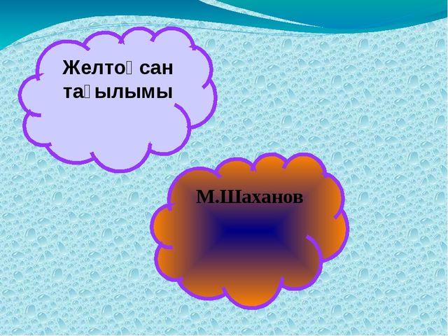 Желтоқсан тағылымы М.Шаханов