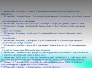 """* 1990 жылдың 25 қазаны – """"Қазақ КСР мемлекеттік егемендігі туралы Деклараци"""