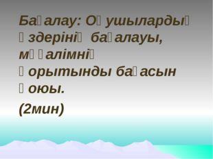 Бағалау: Оқушылардың өздерінің бағалауы, мұғалімнің қорытынды бағасын қоюы. (