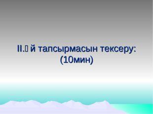 ІІ.Үй тапсырмасын тексеру: (10мин)