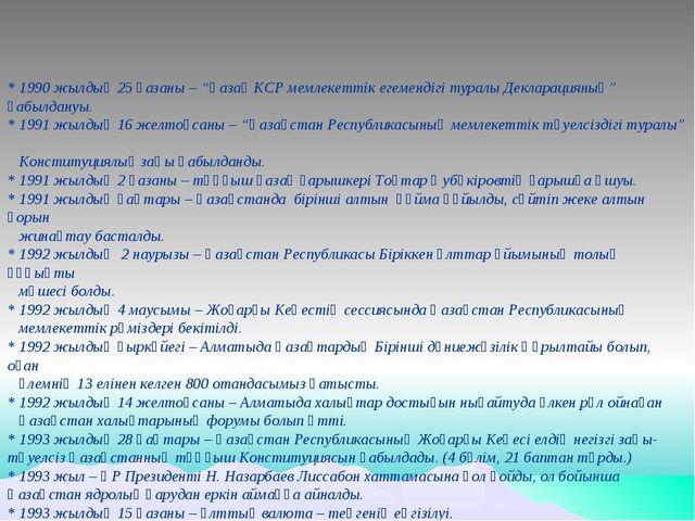 """* 1990 жылдың 25 қазаны – """"Қазақ КСР мемлекеттік егемендігі туралы Деклараци..."""