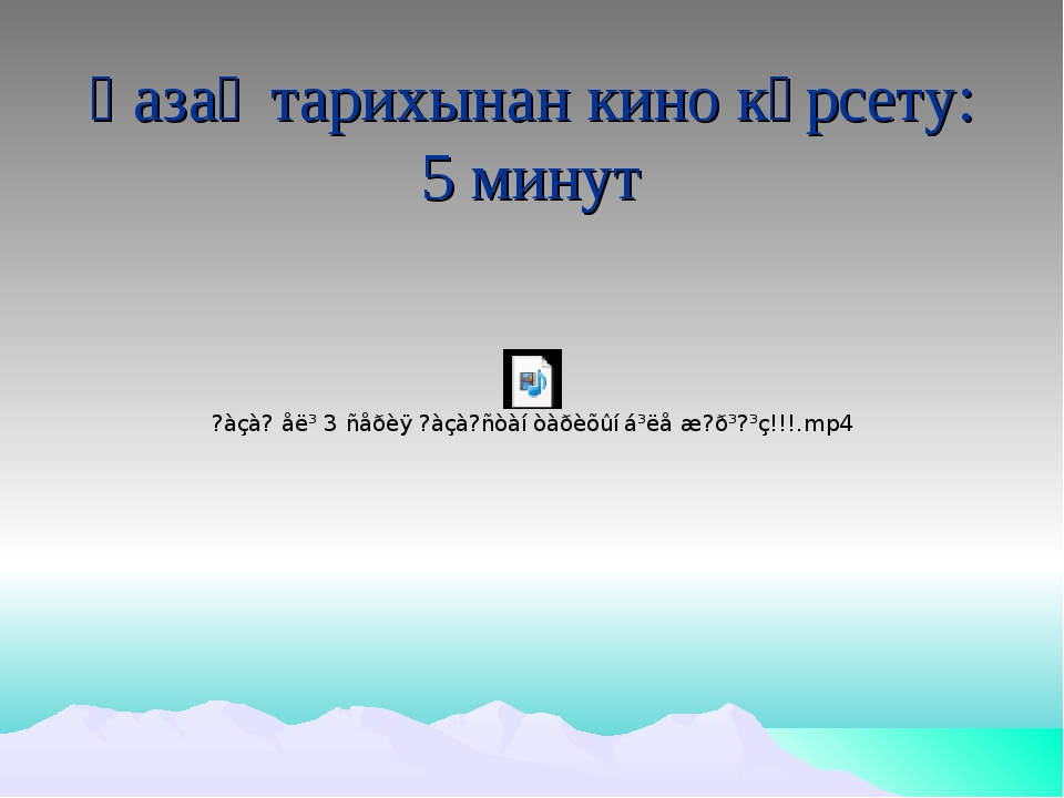 Қазақ тарихынан кино көрсету: 5 минут