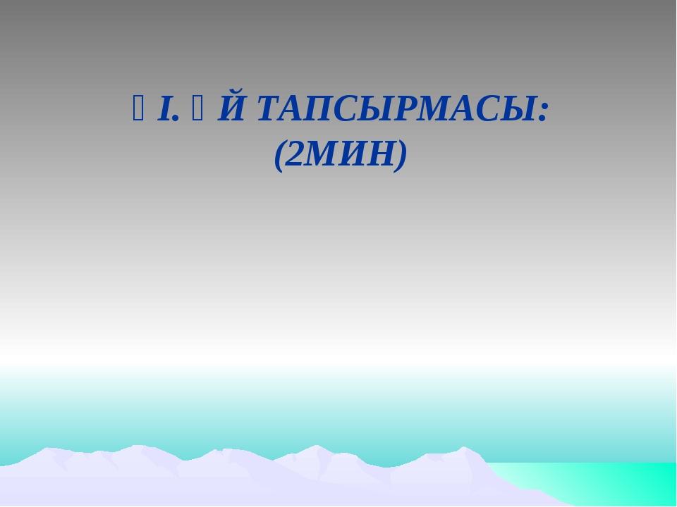 ҮІ. ҮЙ ТАПСЫРМАСЫ: (2МИН) §54. Оқу.шығармашылық тапсырманы орындап келу.