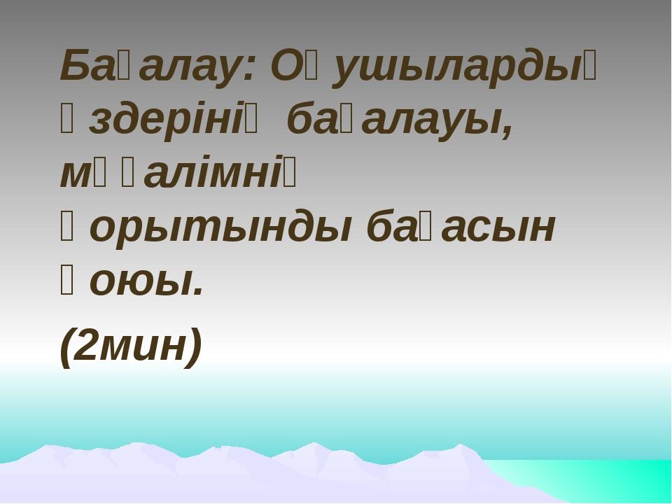 Бағалау: Оқушылардың өздерінің бағалауы, мұғалімнің қорытынды бағасын қоюы. (...