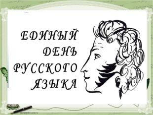 Макогон Татьяна Алексеевна, учитель русского языка и литературы МОУ «Лобанов