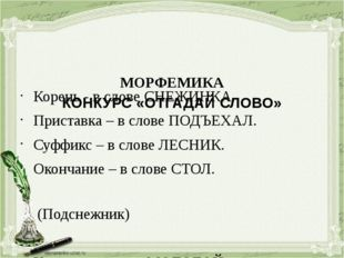 МОРФЕМИКА КОНКУРС «ОТГАДАЙ СЛОВО» Корень - в слове СНЕЖИНКА. Приставка – в с