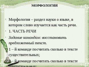 МОРФОЛОГИЯ Морфология – раздел науки о языке, в котором слово изучается как ч