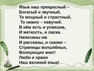 Язык наш прекрасный – Богатый и звучный, То мощный и страстный, То нежно – п
