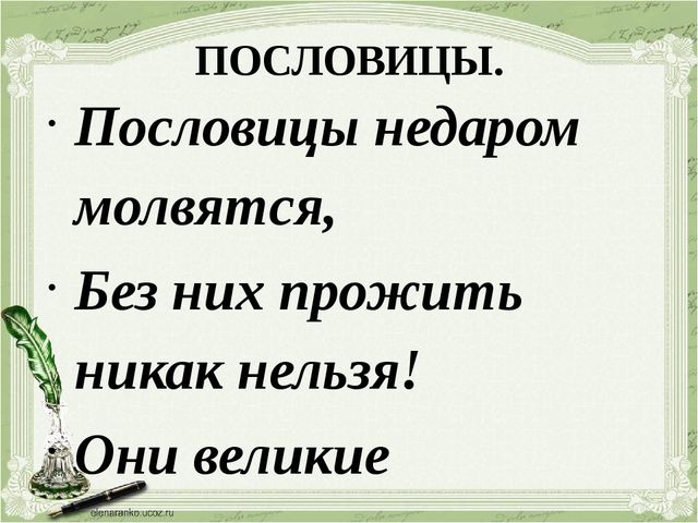 ПОСЛОВИЦЫ. Пословицы недаром молвятся, Без них прожить никак нельзя! Они вели...