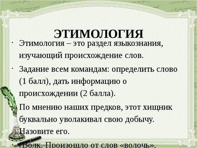 ЭТИМОЛОГИЯ Этимология – это раздел языкознания, изучающий происхождение слов...