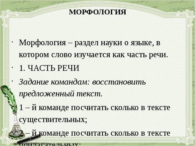 МОРФОЛОГИЯ Морфология – раздел науки о языке, в котором слово изучается как ч...