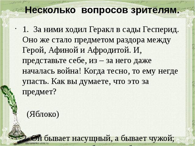 Несколько вопросов зрителям. 1.За ними ходил Геракл в сады Гесперид. Оно же...