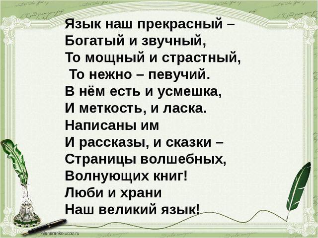 Язык наш прекрасный – Богатый и звучный, То мощный и страстный, То нежно – п...