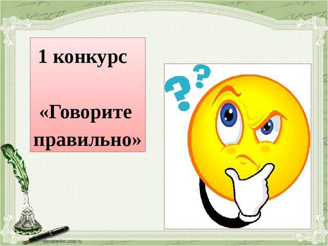 1 конкурс «Говорите правильно»