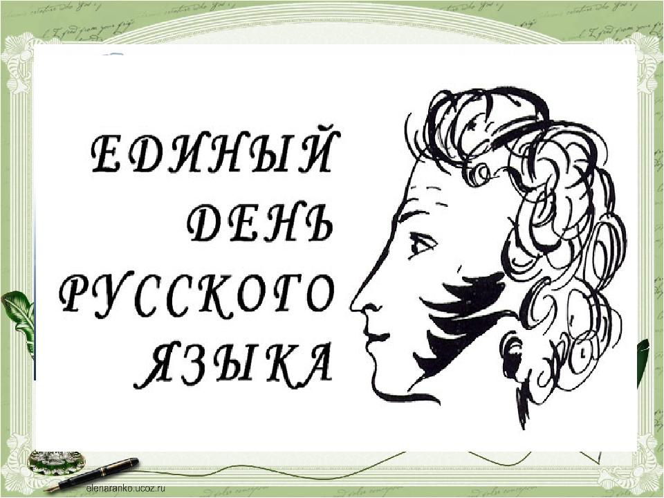 Макогон Татьяна Алексеевна, учитель русского языка и литературы МОУ «Лобанов...