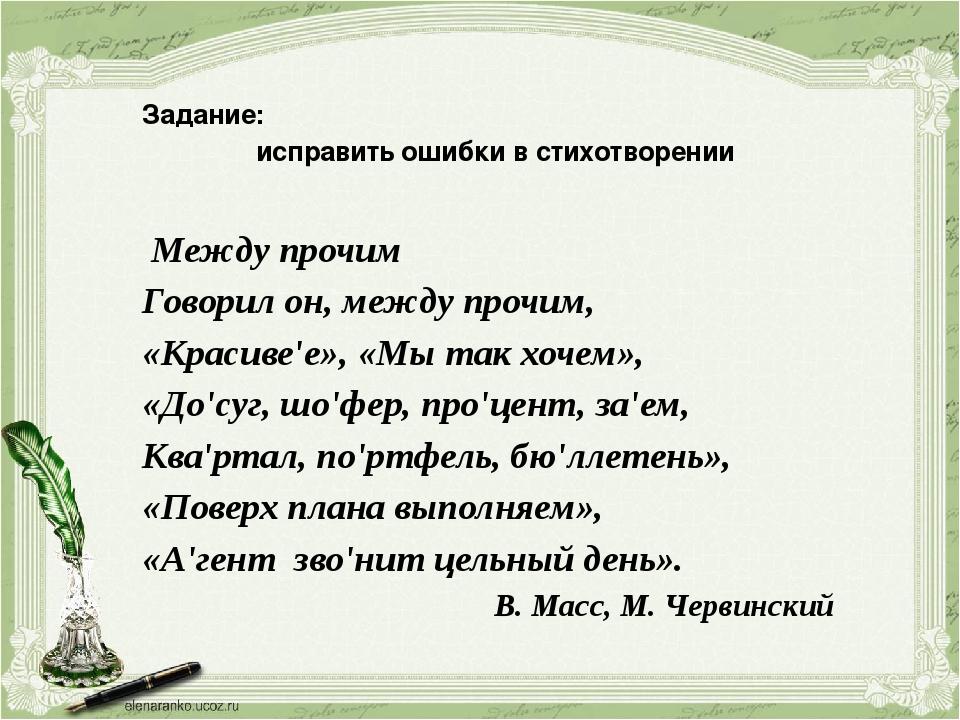 Задание: исправить ошибки в стихотворении Между прочим Говорил он, между пр...