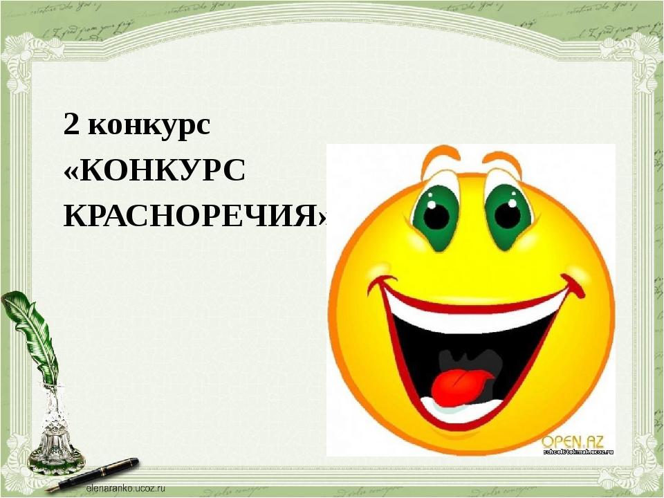 2 конкурс «КОНКУРС КРАСНОРЕЧИЯ»