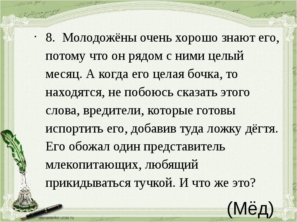 (Мёд) 8.Молодожёны очень хорошо знают его, потому что он рядом с ними целый...