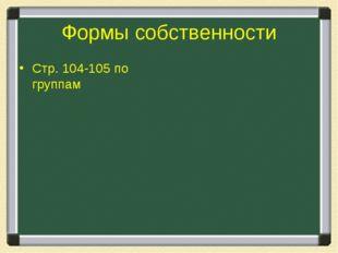 Формы собственности Стр. 104-105 по группам