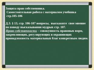 Защита прав собственника. Самостоятельная работа с материалом учебника стр.10