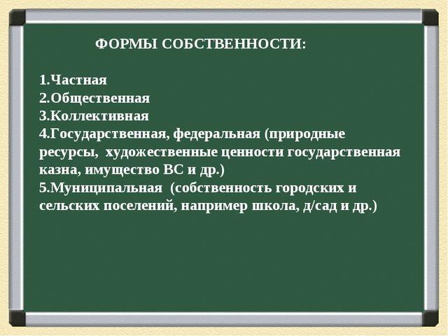 ФОРМЫ СОБСТВЕННОСТИ: Частная Общественная Коллективная Государственная, феде...