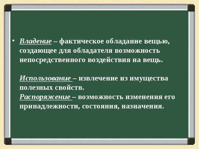 Владение – фактическое обладание вещью, создающее для обладателя возможность...