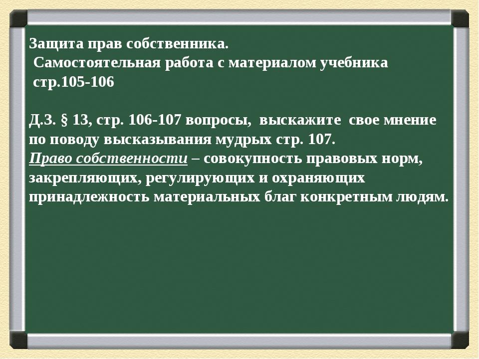 Защита прав собственника. Самостоятельная работа с материалом учебника стр.10...