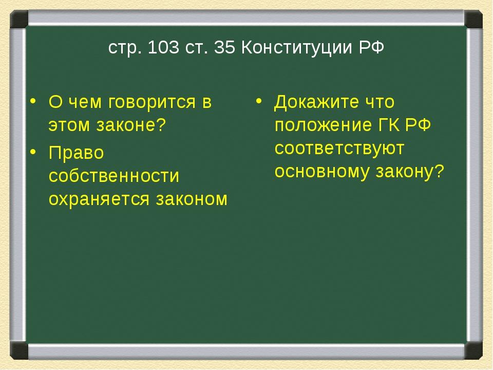 стр. 103 ст. 35 Конституции РФ О чем говорится в этом законе? Право собственн...