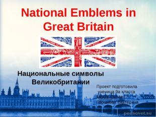 National Emblems in Great Britain Национальные символы Великобритании Проект