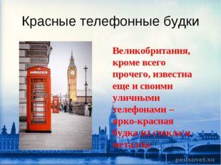 Красные телефонные будки Великобритания, кроме всего прочего, известна еще и