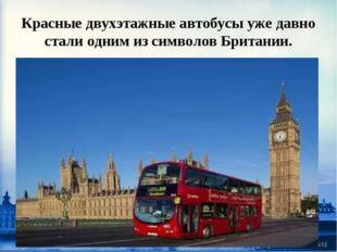 Красные двухэтажные автобусы уже давно стали одним из символов Британии.