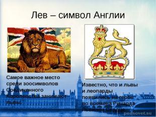 Лев – символ Англии Самое важное место среди зоосимволов Соединенного Королев