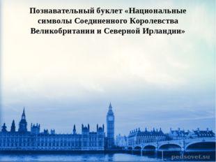 Познавательный буклет «Национальные символы Соединенного Королевства Великобр