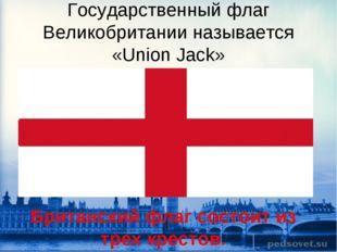Государственный флаг Великобритании называется «Union Jack» Британский флаг с
